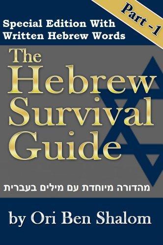hebrew survival kit