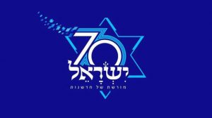israel 70th anniversary official logo