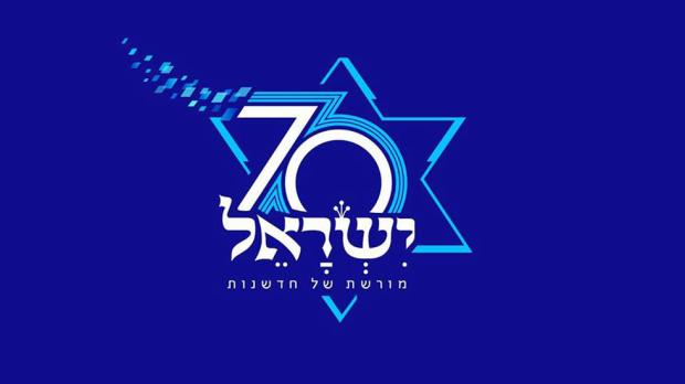 israel 70th anniversary official logo